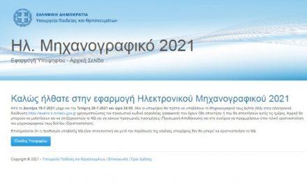 Μέχρι και την Τετάρτη 28 Ιουλίου η υποβολή Μηχανογραφικών Δελτίων (Μ.Δ.) 2021
