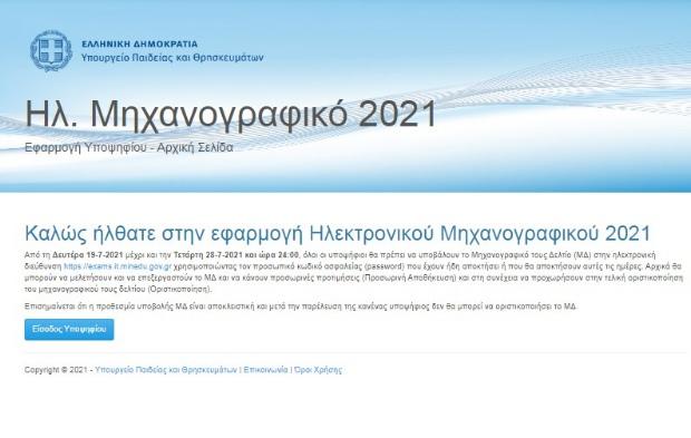 mixanografiko 2021
