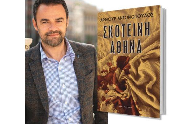 Θεσσαλονίκη: Ο Άρθουρ Αντωνόπουλος υπογράφει το αστυνομικό του μυθιστόρημα, «Σκοτεινή Αθήνα» στον ΙΑΝΟ