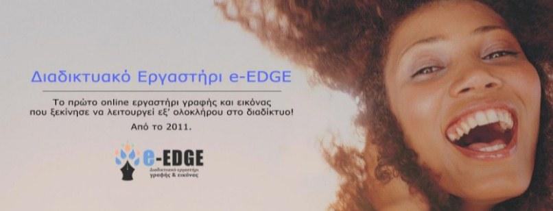 Ε-EDGE