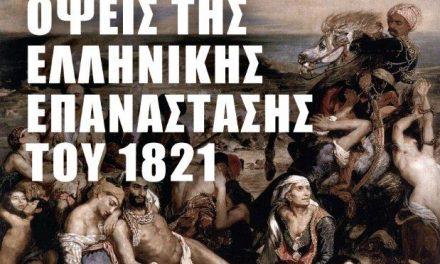 Διαδικτυακό επιστημονικό συνέδριο με τίτλο «Όψεις της Ελληνικής Επανάστασης του 1821»
