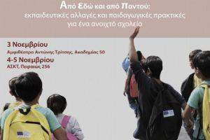 11ο Συνέδριο της ΟΜΕΡ - εκπαιδευτικές αλλαγές και παιδαγωγικές πρακτικές για ένα ανοιχτό σχολείο