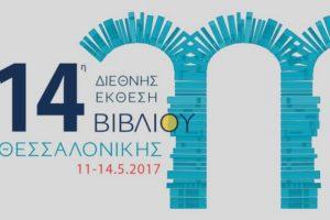 14η Διεθνής Έκθεση Βιβλίου Θεσσαλονίκης -  Ξεκινά στις 11 Μαΐου η μεγάλη «γιορτή» του βιβλίου