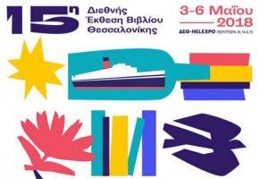 Η Κεντρική Βιβλιοθήκη Δήμου Θεσσαλονίκης στη 15η Διεθνή Έκθεση Βιβλίου