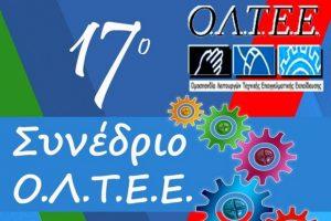 17ο Τακτικό Συνέδριο της Ο.Λ.Τ.Ε.Ε. - Αποτελέσματα