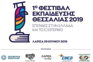 Στη Λάρισα το 1ο Φεστιβάλ Εκπαίδευσης Θεσσαλίας