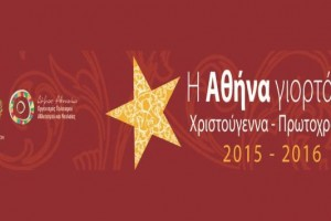 Το εορταστικό πρόγραμμα του δήμου Αθηναίων για τα Χριστούγεννα και την Πρωτοχρονιά του 2016