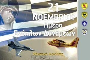 21η Νοεμβρίου: Ημέρα Ενόπλων Δυνάμεων - Το πρόγραμμα των εκδηλώσεων στην Αθήνα