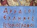 Αρχαία Ελληνικά Α΄και Β΄Λυκείου: Δωρεάν βοηθήματα και εκπαιδευτικό υλικό
