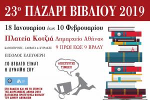 23ο Παζάρι Βιβλίου 2019 // Πλατεία Κοτζιά, 18 Ιανουαρίου - 10 Φεβρουαρίου
