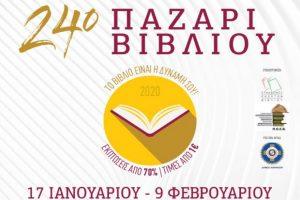 Αρχίζει σήμερα στην Πλατεία Κοτζιά το 24ο Παζάρι Βιβλίου του ΣΕΚΒ