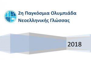 Από 19-30 Ιουνίου το 2ο στάδιο της Παγκόσμιας Ολυμπιάδας Νεοελληνικής Γλώσσας