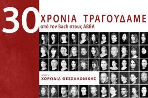 Συναυλία με τη Μικτή Χορωδία Θεσσαλονίκης: 30 χρόνια τραγουδάμε από τον Bach στους ABBA