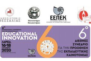 6ο Διεθνές Συνέδριο για την Προώθηση της Εκπαιδευτικής Καινοτομίας, ΔΙΑΔΙΚΤΥΑΚΟ 16-18 Οκτωβρίου 2020