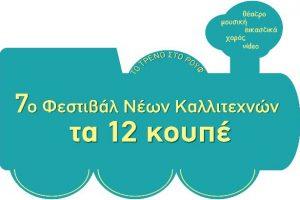 7ο  Φεστιβάλ Νέων Καλλιτεχνών «Τα 12 Κουπέ» - Πρόσκληση σε νέους καλλιτέχνες