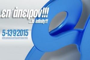 Ο δήμος Θεσσαλονίκης συμμετέχει στην 80η ΔΕΘ!
