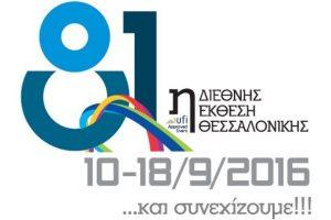 Ανοίγει τις πύλες της η επετειακή 81η ΔΕΘ - Θεσσαλονίκη 10 έως 18 Σεπτεμβρίου 2016