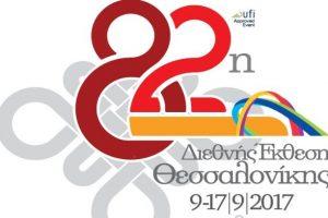 Ανοίγει τις πύλες της η 82η ΔΕΘ | 9-17 Σεπτεμβρίου 2017