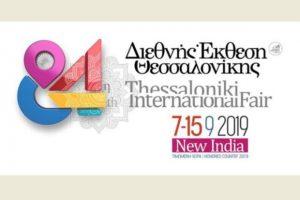 Ανοίγει τις πύλες της η 84η ΔΕΘ - Τιμώμενη Χώρα η Ινδία | 7-15 Σεπτεμβρίου 2019