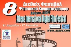 8ο Διεθνές Φεστιβάλ Ψηφιακού Κινηματογράφου Αθήνας - Αφιέρωμα «Ισότητα των δύο φύλων, Δομές υποστήριξης γυναικών»