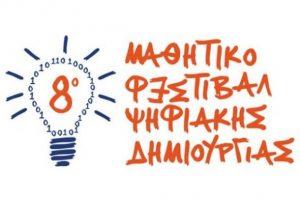 1η Πανελλήνια Ανακοίνωση για το 8ο Μαθητικό Φεστιβάλ Ψηφιακής Δημιουργίας
