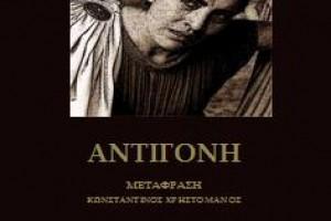 «Αντιγόνη» του Σοφοκλή. Δωρεάν e-book με ελεύθερη διανομή