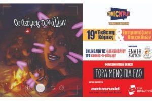 Comic N' Play 2020 - The Digital Version | Οnline από τις 4 Δεκεμβρίου