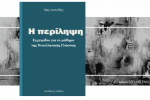 «Η Περίληψη / Εγχειρίδιο για το μάθημα της Νεοελληνικής Γλώσσας», Άρης Ιωαννίδης, Εκδόσεις schooltime.gr