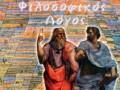 Απαντήσεις στα θέματα των Αρχαίων Ελληνικών 2015: Πανελλαδικές Εξετάσεις
