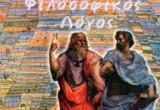 Θέματα Αρχαίων Ελληνικών 2015: Εξετάσεις ομογενών