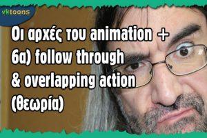 «Οι αρχές του animation+: Παρουσίαση της θεωρίας για το follow through και το overlapping action»
