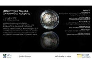 Εκδήλωση στον ΙΑΝΟ με θέμα: «Μάρκετινγκ και αειφορία: Οι δύο όψεις του ίδιου νομίσματος»