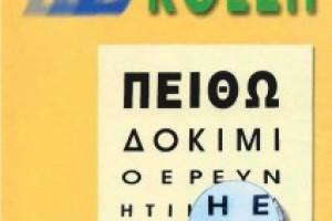 Πανελλαδικές 2015: Η εξεταστέα ύλη στη Νεοελληνική Γλώσσα Γενικής Παιδείας