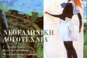 Θέματα Νεοελληνικής Λογοτεχνίας 2014: Επαναληπτικές Πανελλαδικές Εξετάσεις