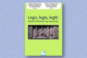 «Lego legis legit: Βασικό Λεξιλόγιο της Λατινικής» Ανδρέας & Χαρίλαος Ν. Μιχαλόπουλος