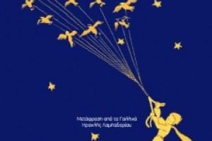 «Ο Μικρός Πρίγκιπας» του Antoine de Saint-Exupéry, δωρεάν e-book