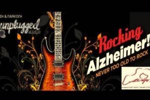 «Rocking Alzheimer» στην Αποθήκη Γ' στο Λιμάνι της Θεσσαλονίκης