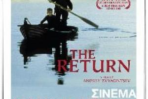 Σινεμά και Ψυχανάλυση: προβολή της ταινίας «Η Επιστροφή» του Αντρέι Ζβιαγκίντσεφ