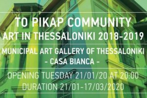 «To Pikap Community – Art In Thessaloniki - 2018-2019 - Casa Bianca» έως 4/2 στη Δημοτική Πινακοθήκη Θεσσαλονίκης