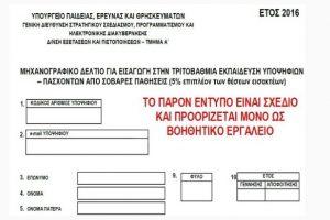 Πανελλαδικές: Βοηθητικό έντυπο μηχανογραφικό υποψηφίων με σοβαρές παθήσεις