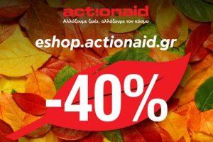 - 40% σε όλα τα προϊόντα  του e-shop της ActionAid
