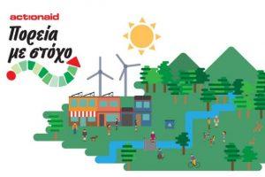 ΑctionAid: Πορεία με Στόχο τη Δράση για το Κλίμα - 16η Μαθητική Εβδομάδα Δράσης με θέμα το κλίμα!