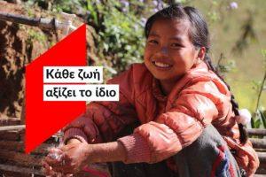 ActionAid - Ένας σάκος γεμάτος ευκαιρίες!