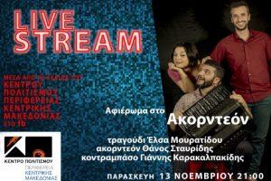 Live stream «Αφιέρωμα στο ακορντεόν» - Έλσα Μουρατίδου, Θάνος Σταυρίδης, Γιάννης Καρακαλπακίδης
