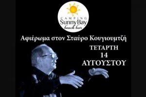 Αφιέρωμα στον Σταύρο Κουγιουμτζή, Τετάρτη 14/8 στο SUNNY BAY beach bar στη Χαλκιδική