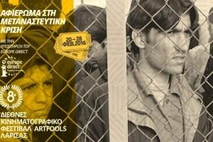 Αφιέρωμα στη Μεταναστευτική κρίση - 8ο Διεθνές Κινηματογραφικό Φεστιβάλ Λάρισας