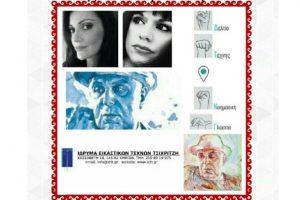 Εικαστική έκθεση «Δελτίο Τέχνης στη Νοηματική Γλώσσα» - Αφιέρωμα στον Γιώργο Σεφέρη
