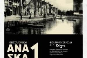 «ΘΕΣΣΑΛΟΝΙΚΗ – ΑΝΑΣΚΑΦΗ 1» Αναλόγιο για τη Θεσσαλονίκη και τις γειτονιές της από το ΚΘΒΕ