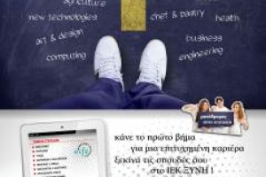 Το ΙΕΚ ΞΥΝΗ Μακεδονίας στηρίζει τους νέους & τις νέες της επαρχίας!