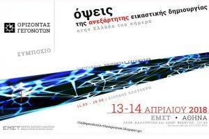 «Όψεις της Ανεξάρτητης Εικαστικής Δημιουργίας στην Ελλάδα του σήμερα» στο Εθνικό Μουσείο Σύγχρονης Τέχνης
